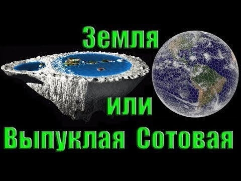 Земля Выпуклая или Сотовая, Вячеслав Котляров / Earth Convex or Cellular, Vyacheslav Kotlyarov