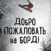 Твоя Стихия г.Новосибирск