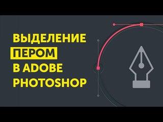 Инструмент перо в фотошопе. Pen tool Photoshop tutorial. Как пользоваться пером в Фотошопе