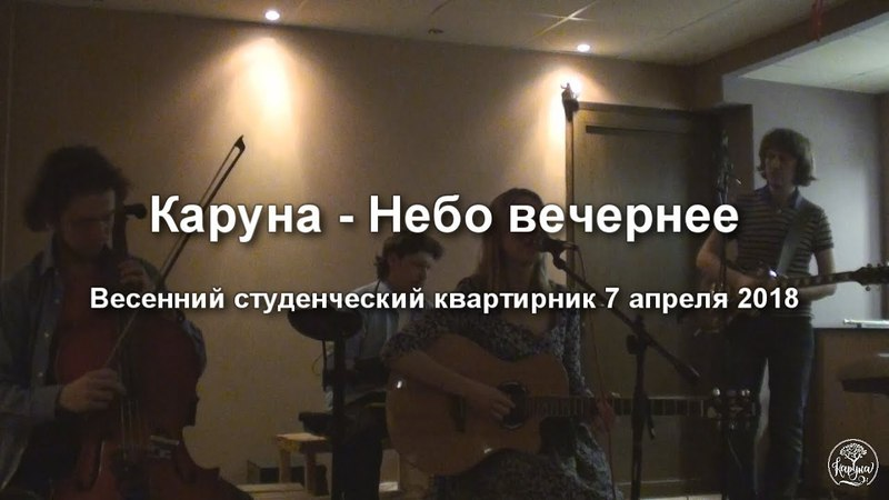 Каруна - Небо Вечернее (Live in Йога-дом 07.04.2018)