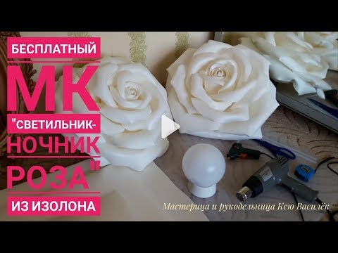 DIY/ Бесплатный МК Роза светильник из изолона!