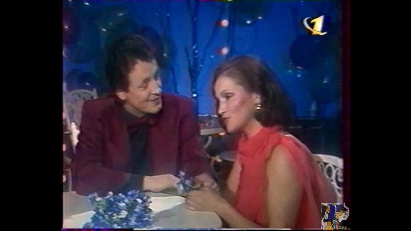 София Ротару и Яак Йоала. Лаванда (Новогодняя ночь на Первом канале, 1997, ОРТ)