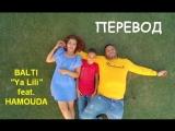 يا ليلي. Balti - Ya Lili feat. Hamouda. Арабская песня музыка. Песня на арабском. Арабский клип