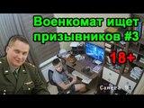 Взлом камер - Военкомат ищет призывников #3 (314 кабинет)