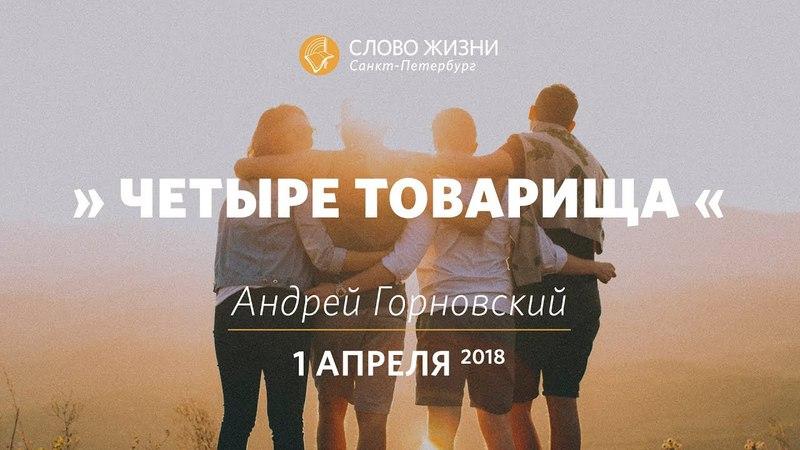 Четыре товарища - Андрей Горновский, Слово Жизни, г. Санкт-Петербург
