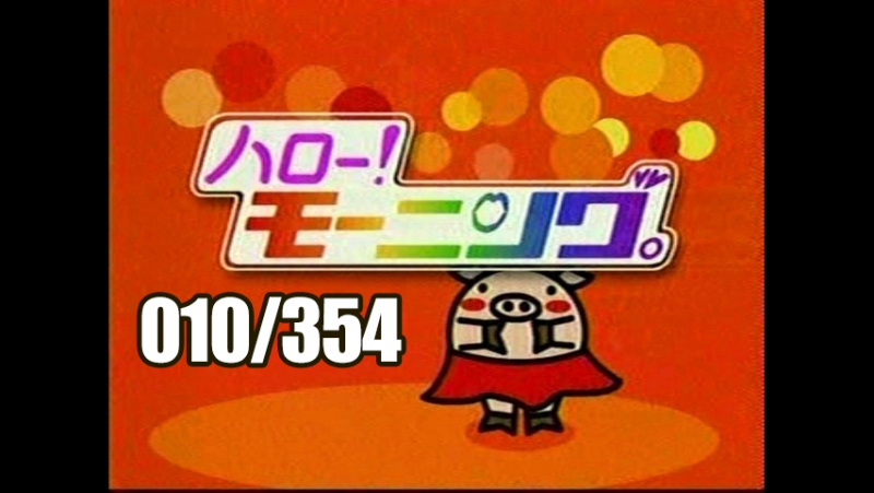 010 Hello Morning Idol Legends Variety Show Idol Moriguchi Hiroko 2000 06 11