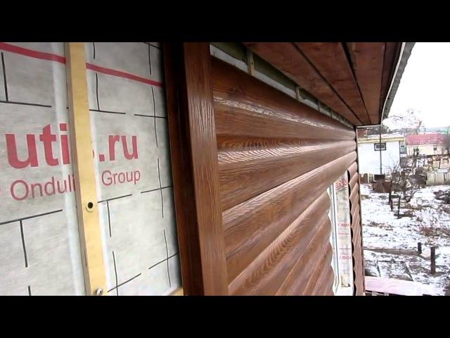 Обшивка дома сайдингом Блокхаус видео 2 смотреть онлайн без регистрации
