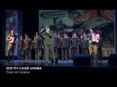 Хор Русской Армии Гадам нет пощады ft дуэт Штрихкод