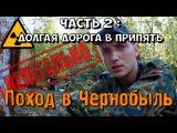 Нелегальный поход в Чернобыль Мальчишник в Припяти Часть 2