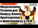 Предсказание Ротшильдов Валюта Феникс Криптодоллар и Криптовалюты в 2018