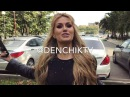 Денчик с ТНТ: Кто просил продолжение с Викторией Боней, когда мы искали майбах Ловите