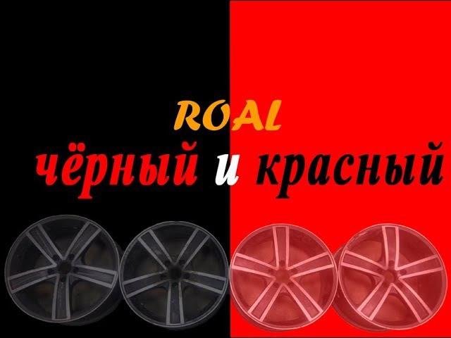 двухцветка чёрный и красный