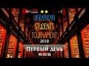 Ukrainian Students Tournament 2018. Первый день