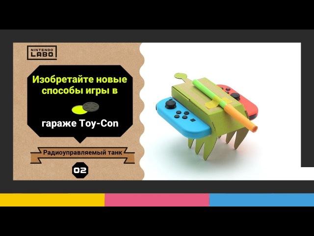 Изобретайте новые способы игры в мастерской Toy-Con - эпизод 2