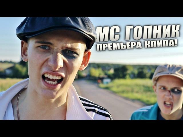 ОСТРОСЮЖЕТНЫЙ КЛИП MC ГОПНИК