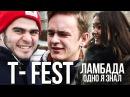T Fest Ламбада Одно я знал ПРАНК
