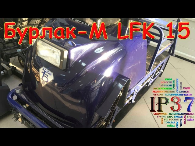 Мотобуксировщик Бурлак-М LFK 15