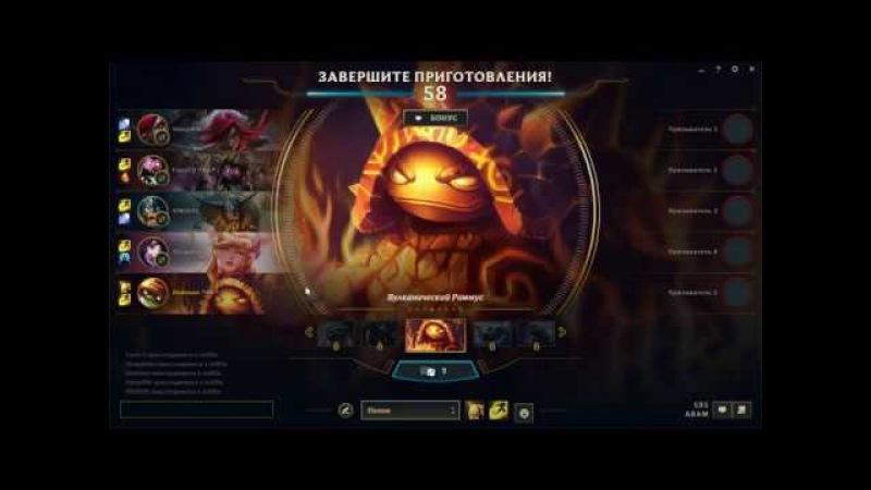 League of Legends - игра на Рамусе (ARM)