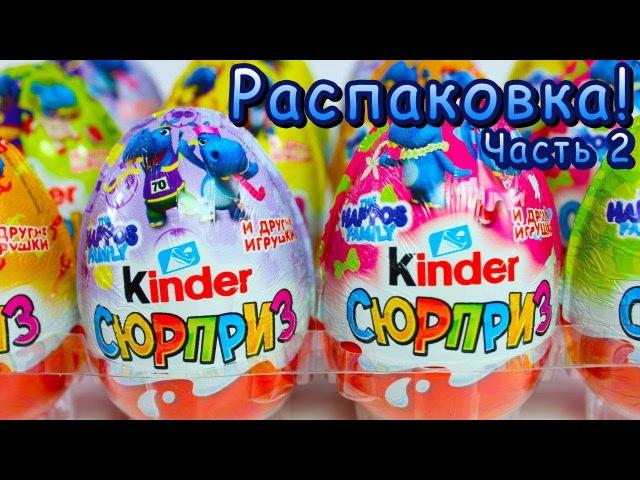 Распаковка 24 Kinder surprize: Happos Family [Часть 2]