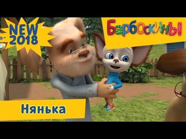185 серия. Нянька 💥 Барбоскины 💥 Новая серия