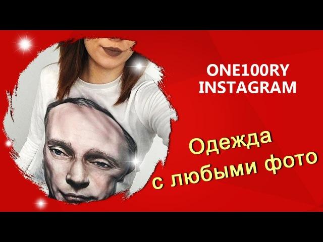 Майка с фото В. В. Путина. Интернет магазин одежды и аксессуаров с любыми фото