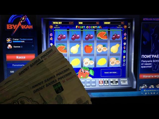 казино вулкан возможно ли заработать