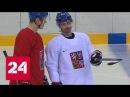 Хоккей Россия и Чехия готовятся к сражению Россия 24