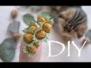 Лесной орех из гофрированной бумаги DIY Tsvoric