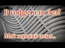 Аким Ильясов. Электропроводка в гофре или без Моё мнение
