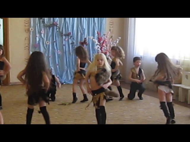 Детский сад Класный зажигательный танец Дикие танцы Руслана