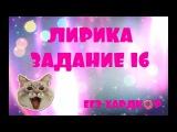 ЕГЭ-ХАРДКОР ЛАЙФХАКИ 16 ЗАДАНИЯ - ЛИРИКА - КАК БЫСТРО ПОДГОТОВИТЬСЯ