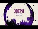 ЗВЕРИ   Танцуй-2   EP Вино и космос