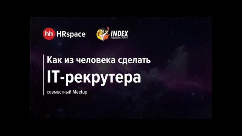 Анна Атрошкина, Дарья Супрунова. Как из человека сделать IT-рекрутера