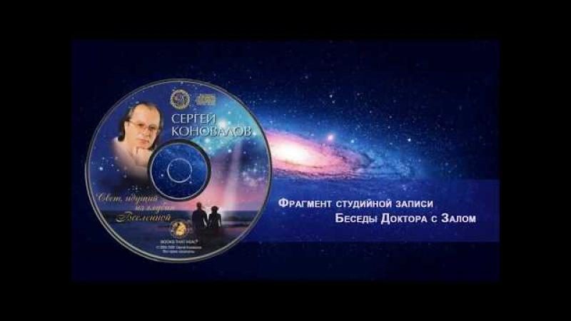 Беседы Доктора / Doctor's recorded lectures and Talks / Sergey Konovalov