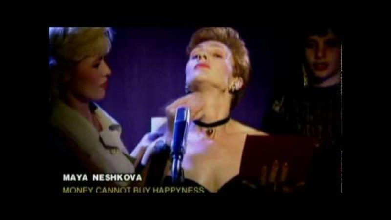 Мая Нешкова - Щастие с пари не се купува (1994)