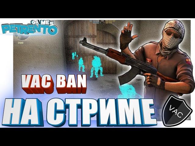 VAC BAN на Стриме - PUBG, CSGO - Баги, Приколы, Фейлы