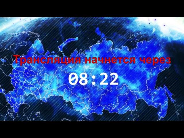 Северный Кавказ начинает прямую трансляцию!
