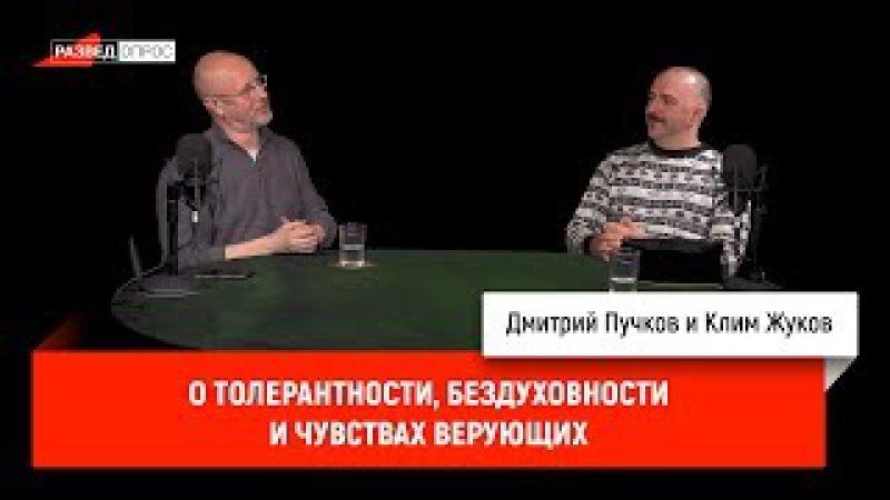 Клим Жуков о толерантности, бездуховности и чувствах верующих