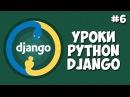 Уроки Django Создание сайта Урок 6 Передача данных из Python в HTML