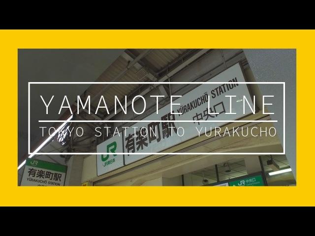 Part17 徒歩で山手線一周 東京駅から有楽町 Yamanote Line on foot Tokyo station to Yurakucho