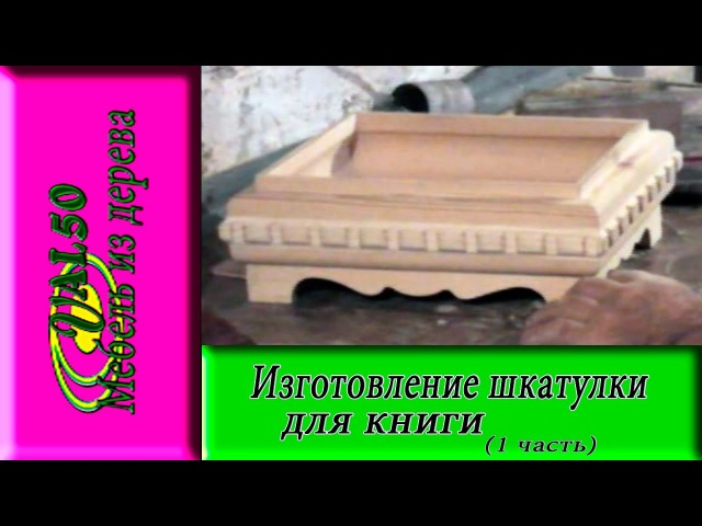 Изготовление шкатулки для книги (1часть). Making a casket for a book (1 part).