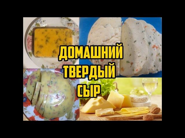 Топ 3 самых вкусных рецептов домашнего сыра Домашний твердый сыр из творога