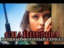 СНАЙПЕРША Мощный военный фильм! Лучшие фильмы сериалы о войне