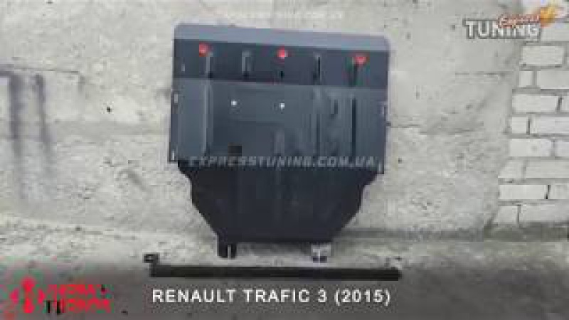 Защита двигателя Рено Трафик 3 с 2015г. Защита картера Renault Trafic радиатора, КПП. Tuning. ...