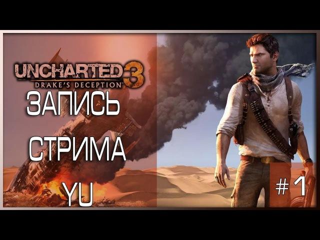 [Uncharted 3: Иллюзии Дрейка. Обновленная версия ] Стрим первый.