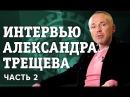 Как работать с правоохранительными органами Интервью Александра Трещева часть 2