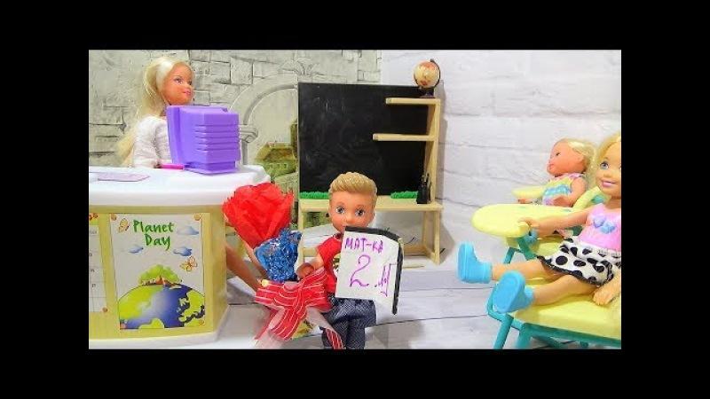 Валерка и цветы Двойка за букет Куклы веселая школа новые мультики Барби