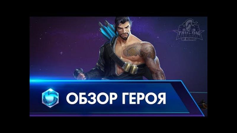Хандзо - Обзор Героя | Русская озвучка | Heroes of the Storm