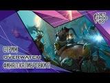 OVERWATCH от Blizzard. СТРИМ! На этот раз точно финал калибровки в 8 сезон от JetPOD90.