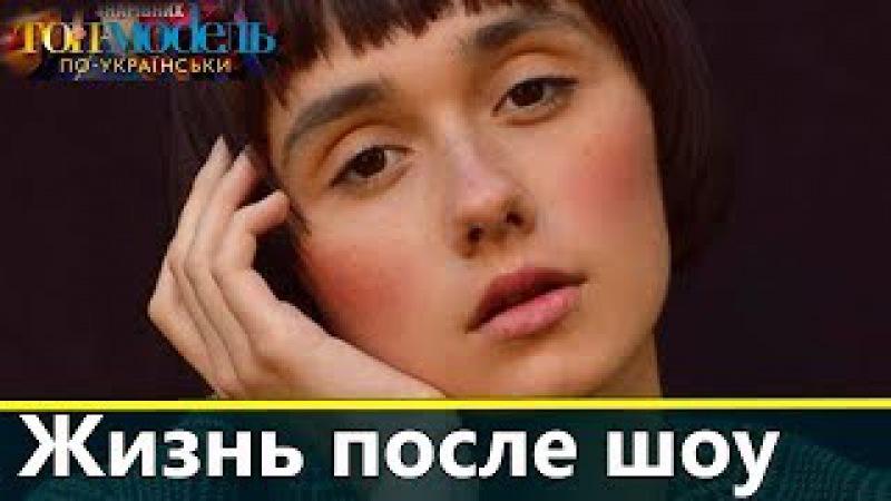 Алина Панюта: Жизнь после шоу Супермодель по-украински